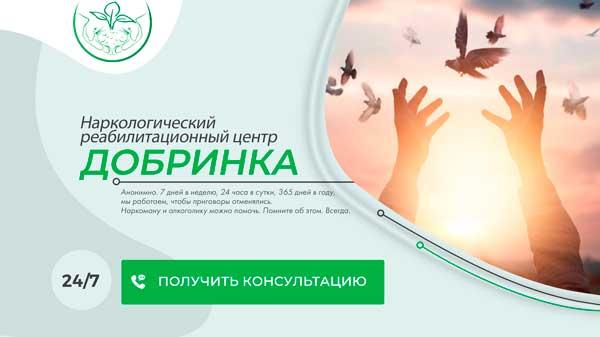 Наркологический реабилитационный центр Добринка