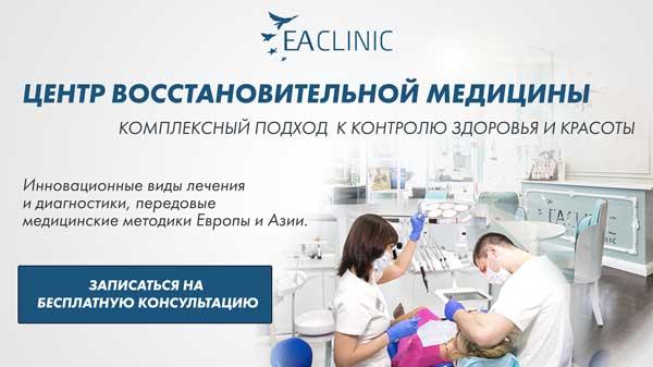 Центр восстановительной медицины EA Clinic